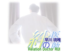 絆の医師 早川琉唯 -Relation Doctor RUI- [Magical Muse]