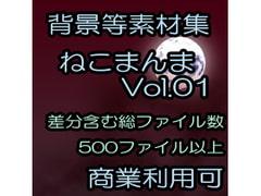 素材集_ねこまんま_Vol01