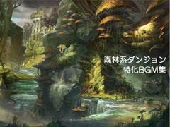 【音楽素材集】Forestia -Asgard Aube Season 4-