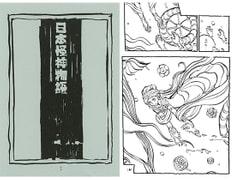 日本怪神物語