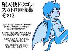堕天使ドラゴン・スカトロ画像集その2