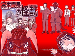 Manager Kuremoto is a Kaiju (Japanese Edition) [Multiple-Cafe]