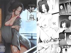 性的英麻【中国語版】