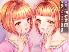 【派生作品無料】双子の快感天国 耳舐めで溶かされる催眠音声