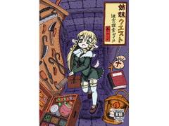 姉妹クエスト 迷宮探索ガイド 巻の3
