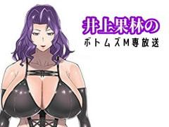 井上果林のボトムズM専放送