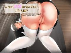 メイドの脱糞はいかがですか、ご主人様? - Product Image