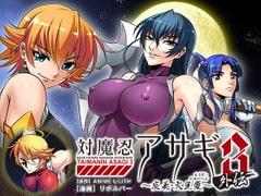 【漫画】対魔忍アサギ3外伝 ~炎美・火生変~