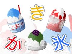 食べ物背景素材-かき氷素材-