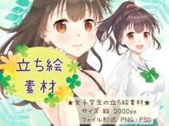 【立ち絵素材】女の子-Vol.2