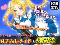 異世界転移恋愛奇譚 ep.2 〜ゆるふわメイドと機関銃〜