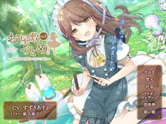 お屋敷づとめ。Vol.9―間宮真実 初夏のさっぱりご奉仕― - Product Image