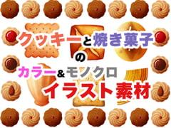 【カラー】クッキーと焼き菓子素材【モノクロ】