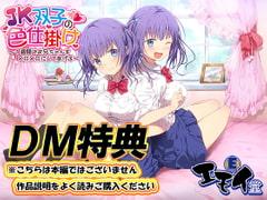 【DM特典】JK双子の色仕掛け特典音声 - Product Image