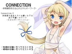 Connection -非物理存在たちとのエネルギーワーク- コネクション3:非物理の存在たちにお願いをする 祈りや願いのワーク -エネルギーウィッシュ- - Product Image