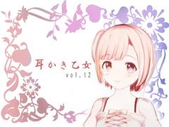 耳かき乙女 vol.12 - Product Image