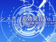 【効果音素材集】システム系効果音Vol1(カーソル移動、選択、キャンセル、メニューオープン、メニュークローズ)