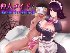 Maid's Forced Servicing for Impregnation - I Will Help Master Hero Betray Humanity  [SexyLifeHacker]