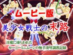 美少女戦士の末路 〜ムービー版〜