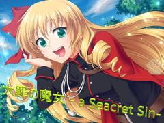 大罪の魔女 -a Seacret Sin- オリジナル・サウンドトラック