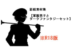 影絵素材集【軍服男子とダークファンタジーセット】R18版
