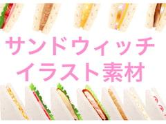 サンドウィッチ、食べ物イラスト素材