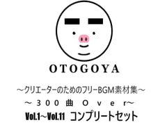 BGM for Creators ~Over 300 Songs~ [OTOGOYA]