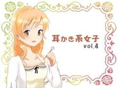 耳かき系女子vol.4 - Product Image