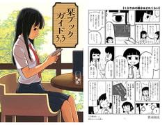 栞ブックガイド3,3