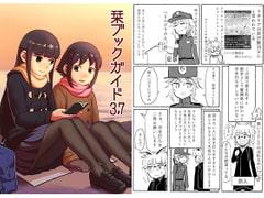 栞ブックガイド3,7