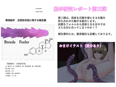 触手研究レポート 繁殖触手自慰依存型