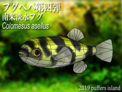 Paper craft: Colomesus asellus [Puffers island]