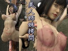 美人姉妹拷問
