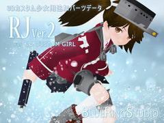 RJ Ver.2 3Dカスタム少女用追加パーツデータ