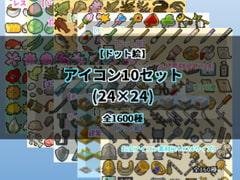 【ドット絵】アイコン10セット(24×24)