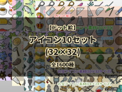 【ドット絵】アイコン10セット(32×32)