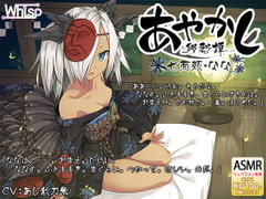 [Ear Cleaning / Dirty Beauty Treatment] Ayakashi Nostalgia - Nanatsurao (Fast Talking) [Whisp]