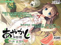 [Ear Cleaning / Mountain Play] Ayakashi Nostalgia ~Little Sister Natsuha~ Afternoon Nap [Whisp]