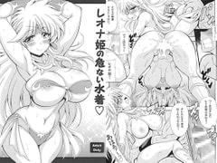 レオナ姫の危ない水着