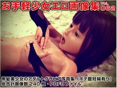 お手軽少女エロ画像集Vol.062