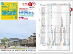 ニュー台湾時刻表2019年8月号