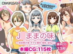 J○ままの味 〜完全受け身・チクビ責め・授乳・逆4p〜