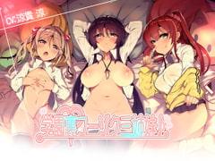 学園裏フーゾク三姉妹♪ - Product Image