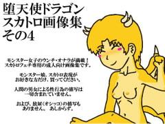 堕天使ドラゴン・スカトロ画像集その4