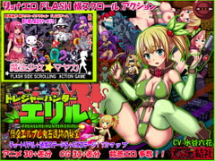 Treasure Hunter Eriru + Total Rookie Magical * Mayaka FLASH Game Set [Himitsu Kessha]