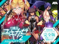 対魔忍ユキカゼ2Animation