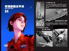 燃える西太平洋04【中国語版】