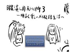 暇潰し用R(-18)PG3~明るく楽しいメイ奴隷生活~