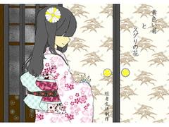 黄色の菊とスグリの花