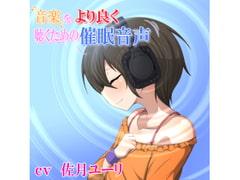 音楽をより良く聴くための催眠音声 - Product Image
